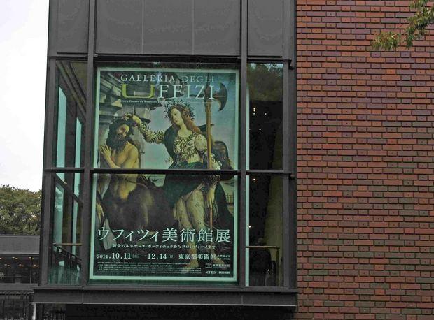 ウフィツィ美術館展.jpg