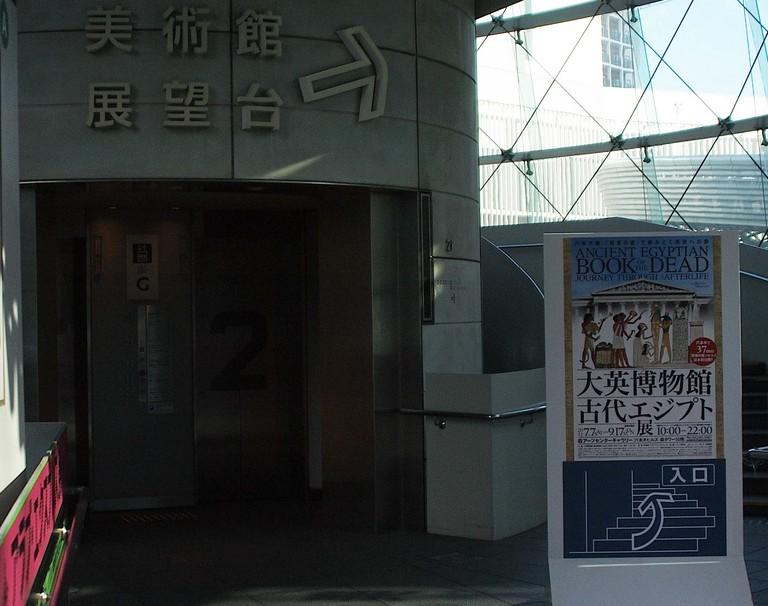 エジプト展.jpg