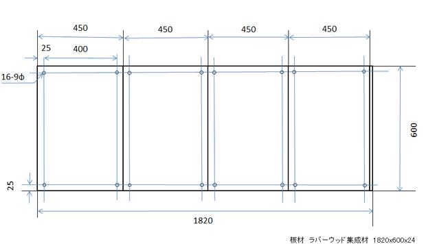 オーディオラック棚板板取図.png