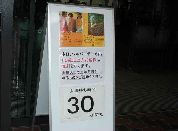 ゴッホとゴーギャン展_2.jpg