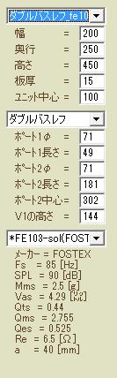 ダブルバスレフ_FE103-sol_SPED_1.png