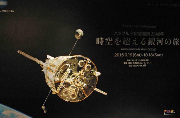ハッブル宇宙望遠鏡25周年記念展_1.jpg
