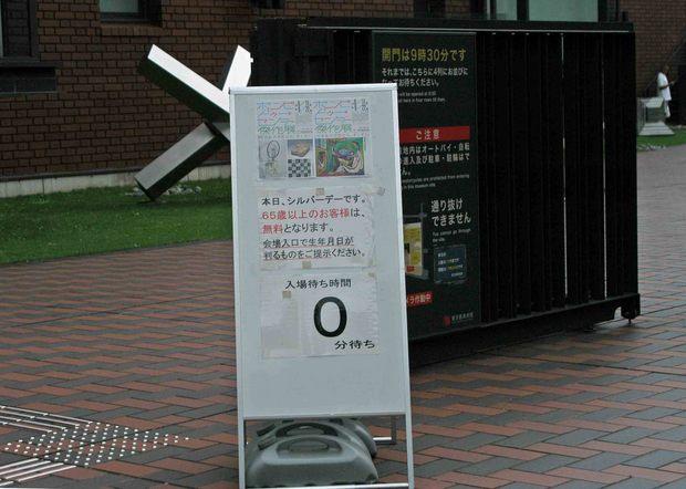 ポンピドゥー・センター傑作展_2.jpg