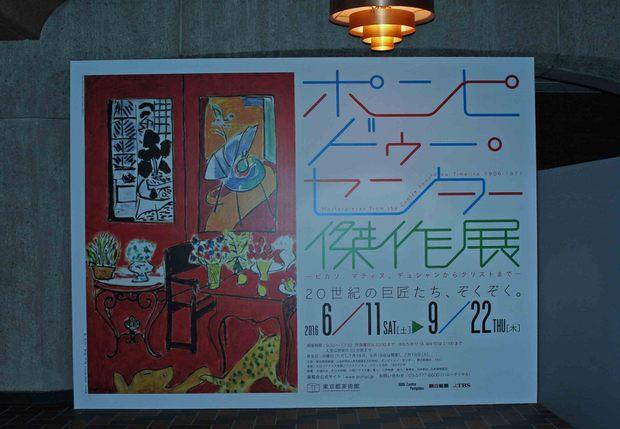 ポンピドゥー・センター傑作展_3.jpg