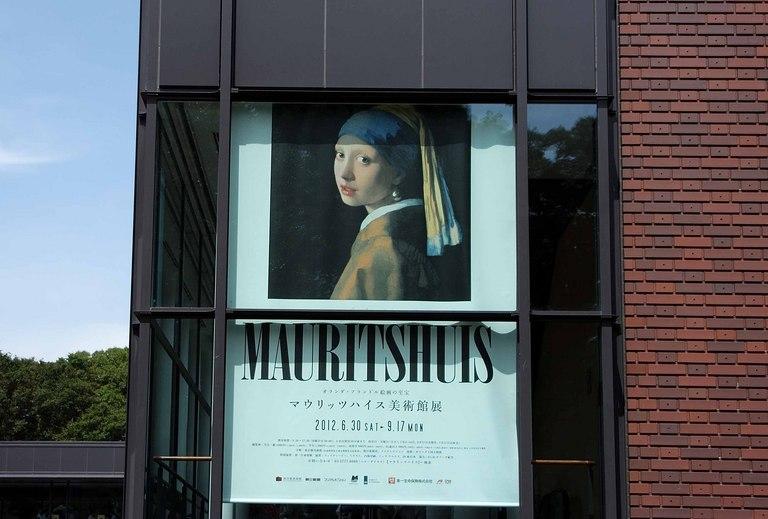 マウリッツハイス美術館展_1.jpg