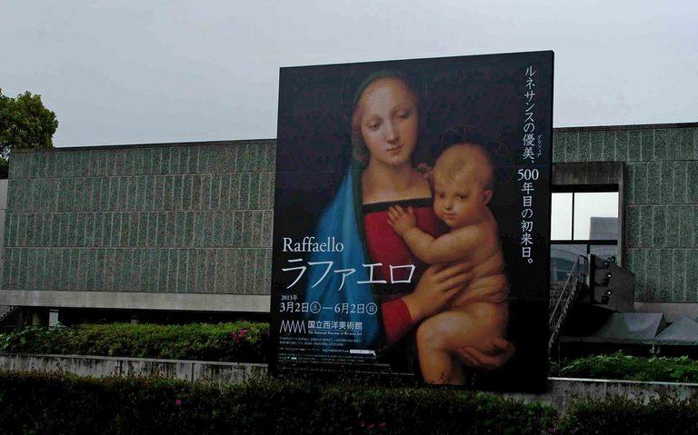 ラファエロ展_国立西洋美術館.jpg