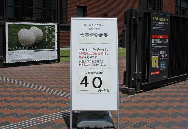大英博物館展_12.jpg
