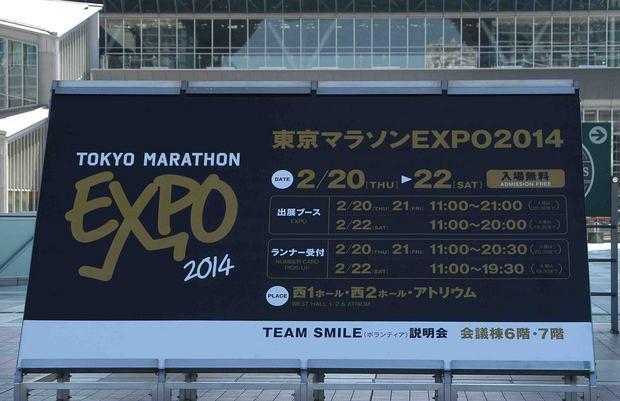 東京マラソン2014受付_1.jpg