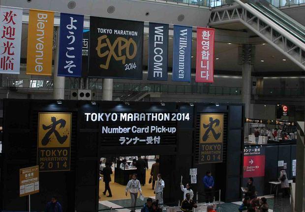 東京マラソン2014受付_2.jpg