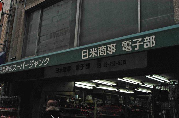 秋葉原散策(3)_8.jpg