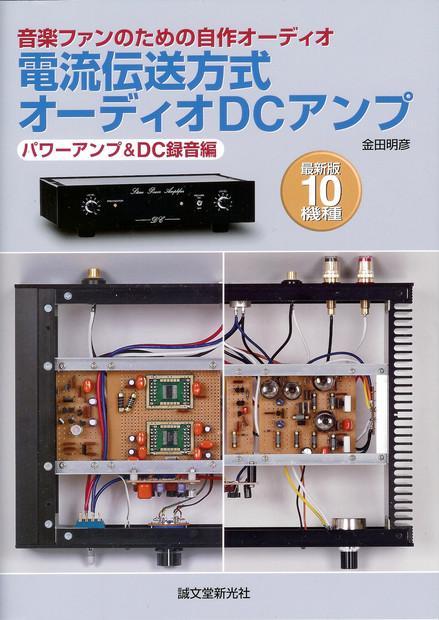 電流伝送方式オーディオDCアンプ_パワーアンプ&DC録音編.jpg