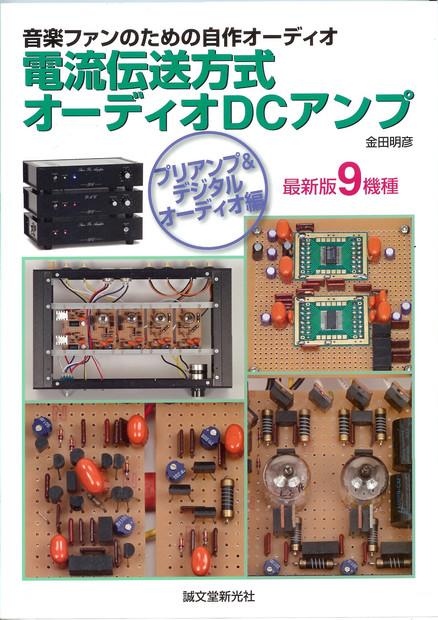 電流伝送方式オーディオDCアンプ_プリアンプ&デジタルオーディオ編.jpg