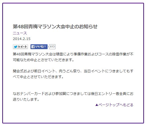 青梅マラソン中止のお知らせ.png