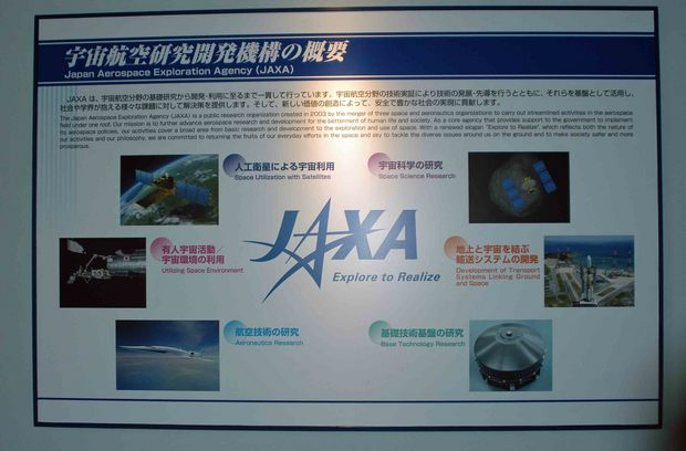 JAXA調布_2.jpg