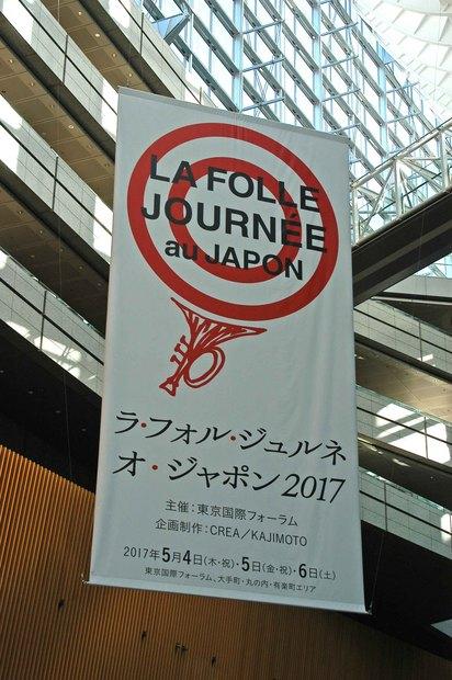 LFJ2017_10.jpg