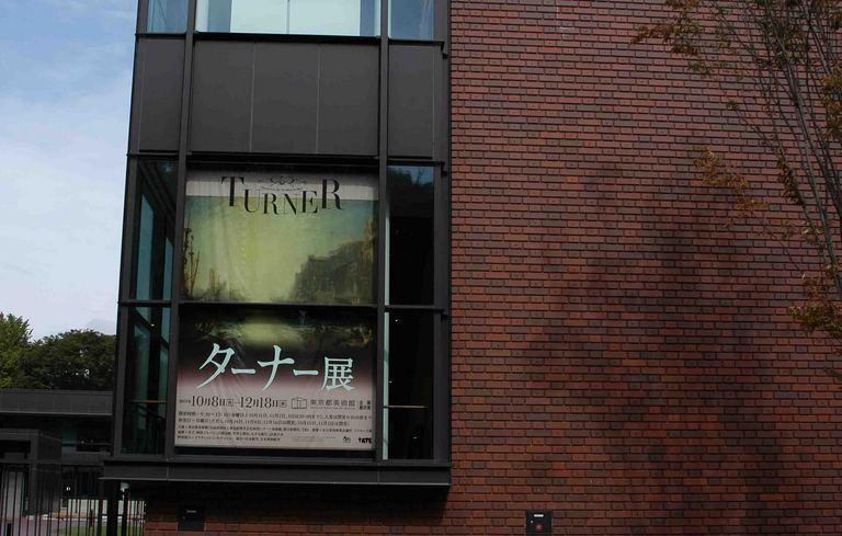 Turner_東京都美術館.jpg