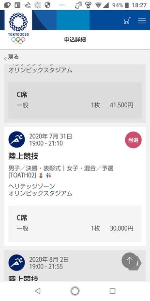 2020東京オリンピックチケット当選画面.png