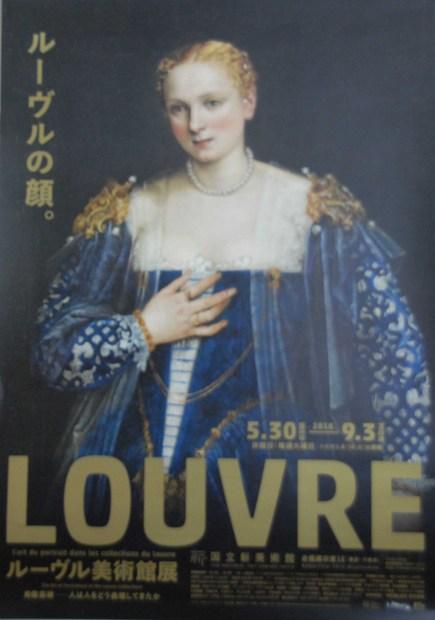 ルーヴル美術館展 肖像芸術_1.jpg