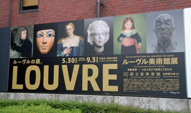 ルーヴル美術館展 肖像芸術_6.jpg